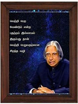 Picture of Tamil Motivational Wall Frames